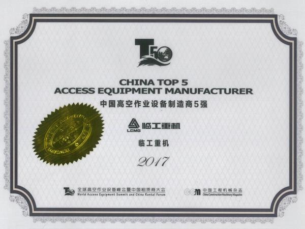 中国高空作业设备制造商5强